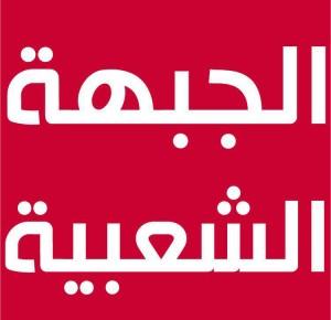 Front Populaire Tunisien