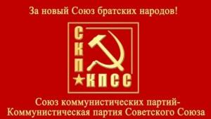 Toujours avec l'UKRAINE ! Toujours aux côtés des peuples frères ! (UPC-PCUS)