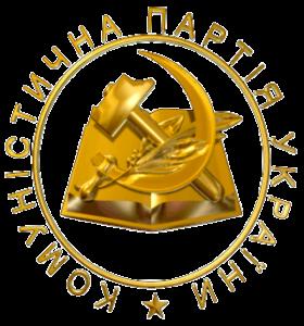 Solidarité en Ukraine avec le Parti communiste qui lance un appel aux forces communistes et de gauche du monde entier !
