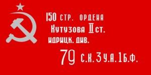 drapeau soviétique victoire nazisme