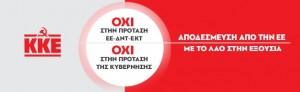 Grèce : Le référendum du 5 Juillet et la position du KKE