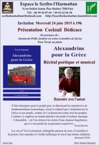 Alexandrins pour la Grèce, Yves Letourneur .