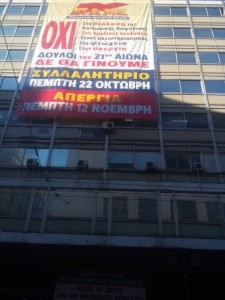 occupation pame ministère travail grèce