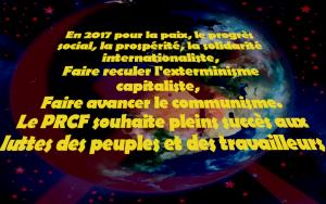 2017 : Prolétaires de tous les pays unissons nous… Le PRCF remercie les partis communistes pour leurs voeux !