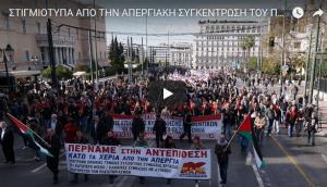 #vidéo Succès de la grève générale en Grèce