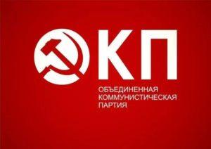 Le PRCF présent au IIIème Congrès du Parti Communiste Unifié (OKP) à Moscou