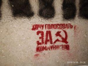 Ukraine : farce électorale, les communistes interdits d'élection présidentielle