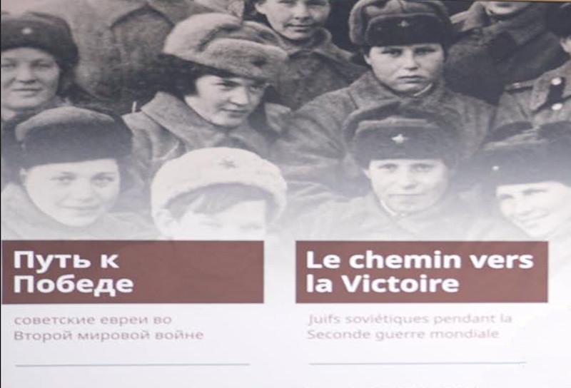 Le chemin vers la Victoire : juifs soviétiques dans la Seconde guerre mondiale.