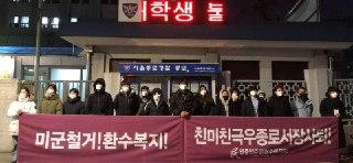 #Corée Arrestation arbitraire d'une militante sud-coréenne du PDP.