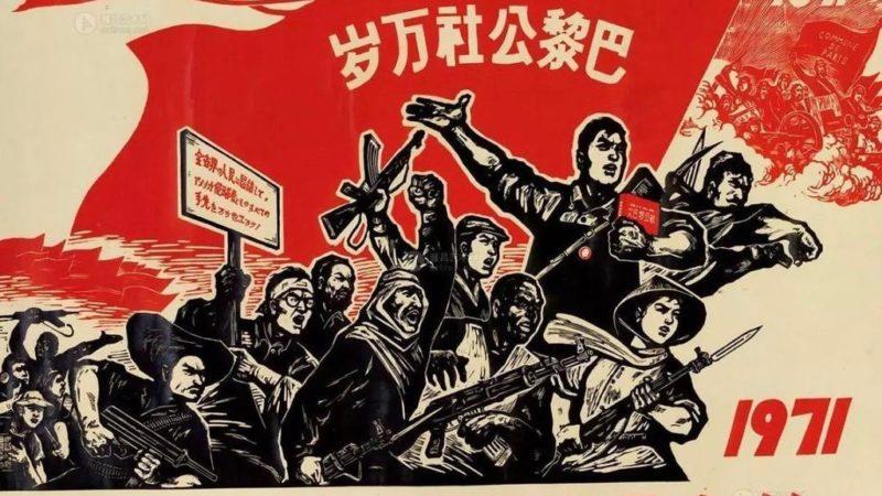 Guangzhou 1927 : La Commune de Paris de l'Est