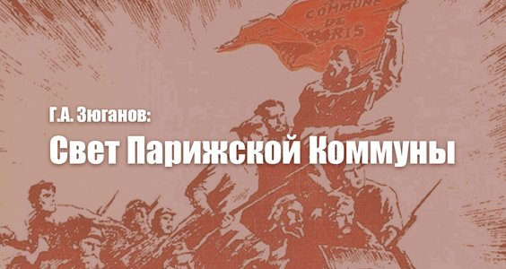 Lumière de la Commune de Paris – par Gennady Zyuganov, président du Comité Central du Parti Communiste de la Fédération de Russie (KPRF)