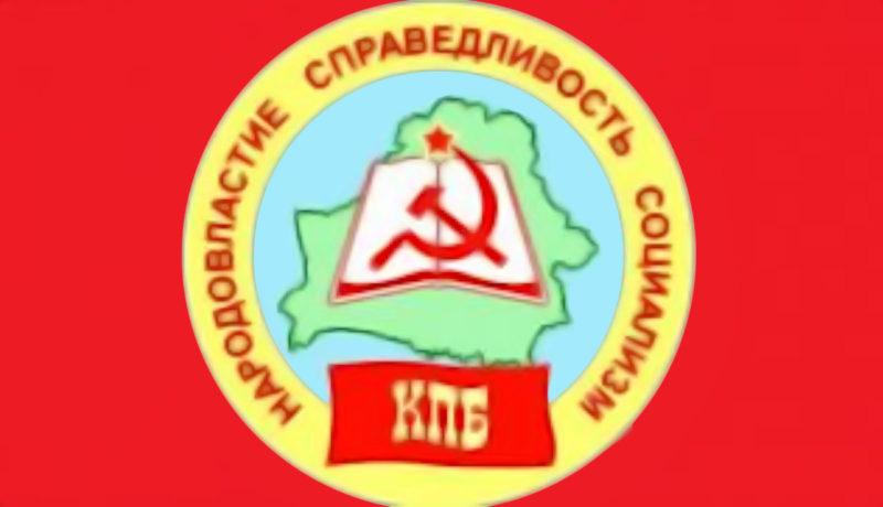 """Déclaration du PC de Biélorussie : """"Ils ne passeront pas"""""""