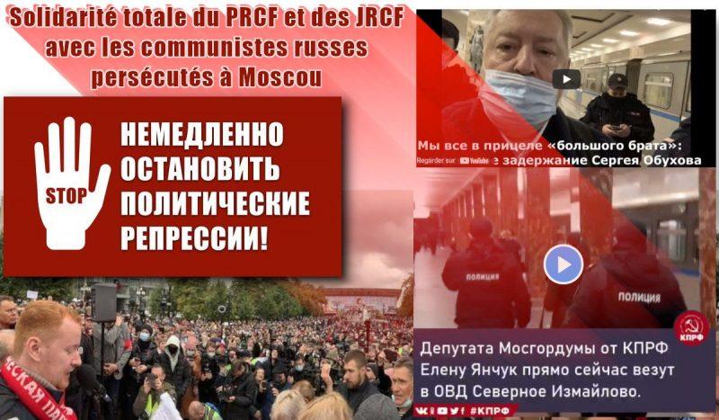 Solidarité totale du PRCF et des JRCF avec les communistes russes persécutés à Moscou – @kprf